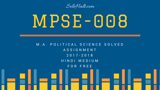 MPSE-008 Solved Assignment 2018